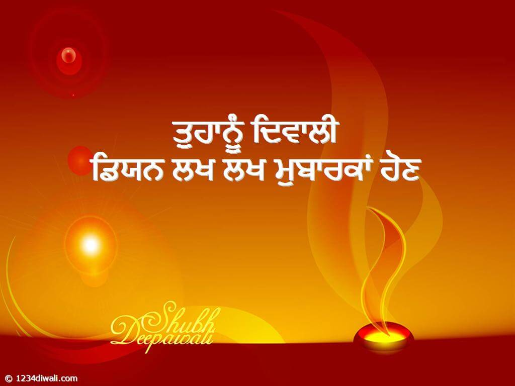 diwali in punjabi language As the festival of lights, diwali, is round the corner, the fire brigade  the purity  of punjabi language is endangered if a proper check on use of.