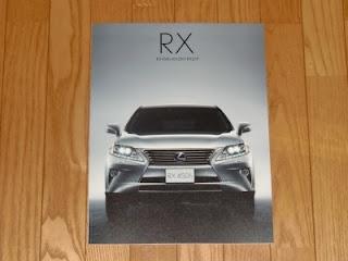 新型レクサスRXカタログ表紙