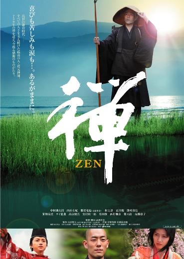 Sex and zen subtitles english