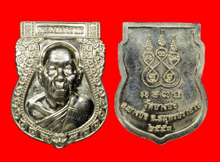 เหรียญหน้าเสือ หลวงพ่อชาญ วัดบางบ่อ เนื้ออัลปาก้า