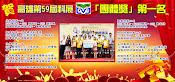 賀!本校2019高雄市第59屆中小學科學展覽榮獲佳績