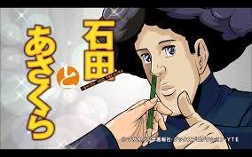 Phim Ishida To Asakura VietSub