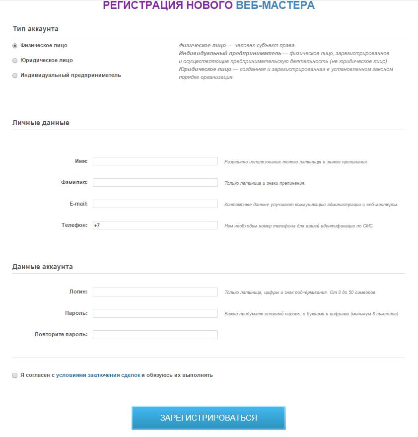 Регистрация в Адмитаде