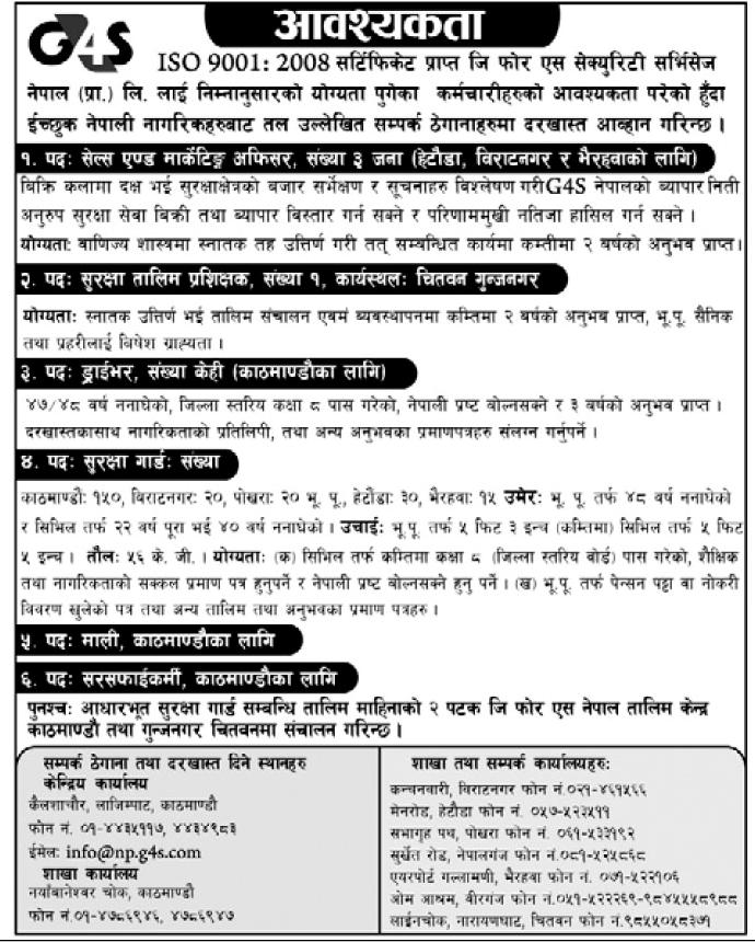Bank Jobs In India Junior Assistant Posts In National Co: Job Vacancy In G4S Security Services