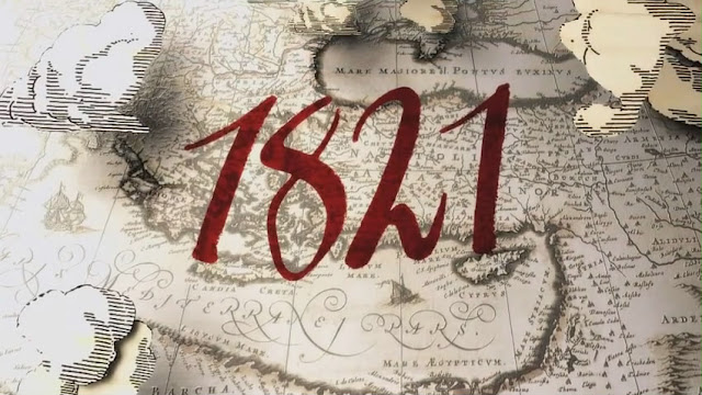 1821 – 2013 Πανάκριβη πολυτέλεια η λησμονιά!...