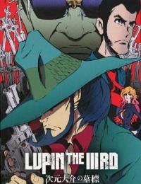 Lupin III: Jigen's Gravestone