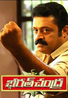 Bharath Chandra 2006 Telugu Dubbed Movie Watch Online