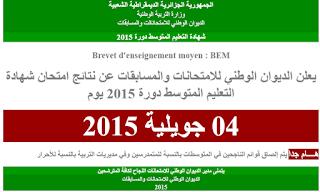 نتائج شهادة التعليم المتوسط بيام 2015 بداية من 4 جويلية