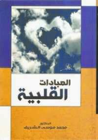 العبادات القلبية وأثرها في حياة المؤمنين - كتابي أنيسي