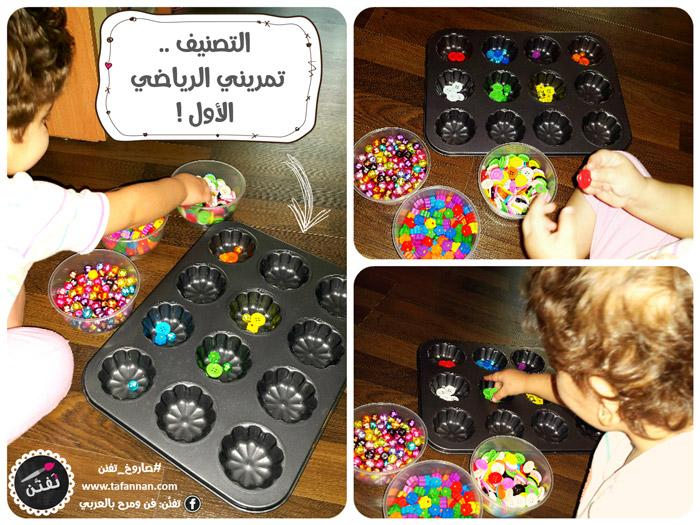 نشاط التصنيف للأطفال أول تمرين رياضي باستخدام صينية المافن وخرز ملون math sorting activity for kids