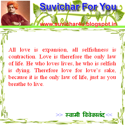 All love is expansion, all selfishness is contraction.