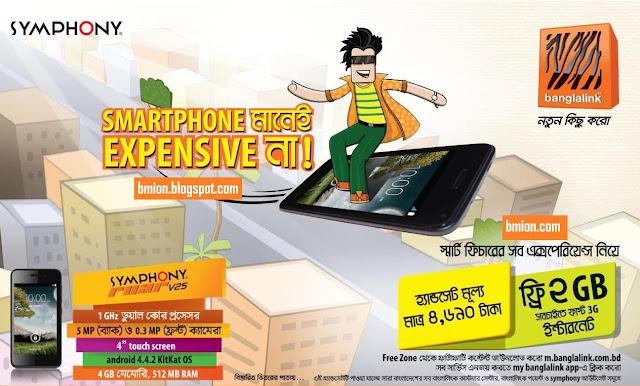 Banglalink-Symphoni-Roar-V25-Android-Smartphone-4690Tk-2GB-Internet-Free-Smartphones-don't-have-to-be-expensive