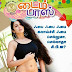 Time Pass Vikatan Tamil Magazine Pdf Free Download 23-11-2013