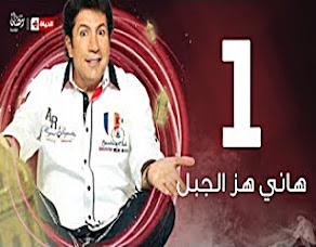 برنامج هاني هز الجبل 27-5-2017 أحمد شيبة