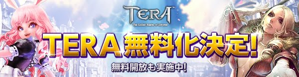 TERAは月額基本無料サービスへ