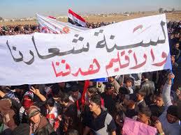أرشيف جمع الثورة السنية العراقية مصوراً