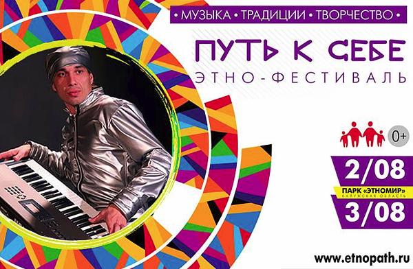 2 августа 2014 «Музыка Небесных Сфер» - концерт композитора Андрея Климковского на фестивале «ЭтноМир»