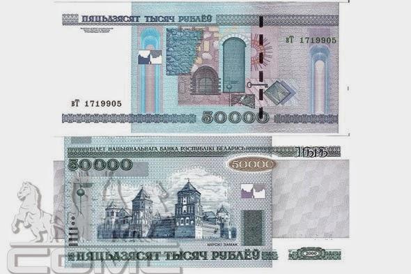 50.000_Belarusian_rubles