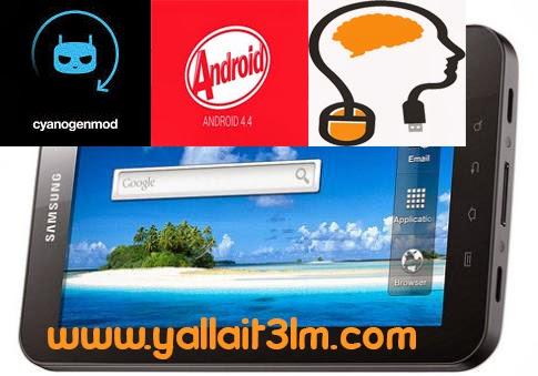 روم CM11 كيت كات للهاتف اللوحي Samsung Galaxy Tab GT-P1000