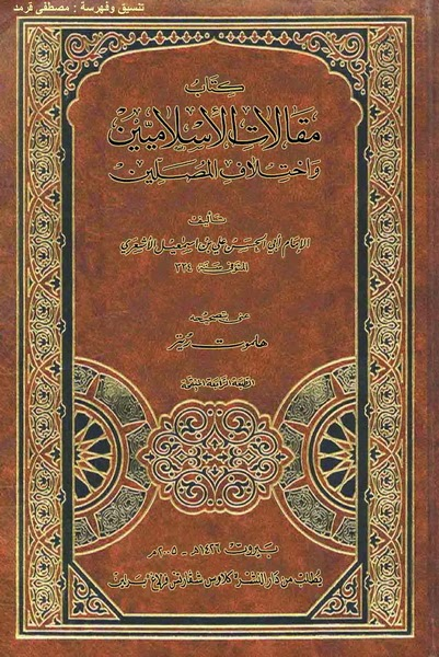 مقالات الإسلاميين واختلافات المصلين - أبي الحسن الأشعري pdf
