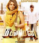 Meaghamann 2014 Tamil Movie Watch Online