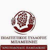 ΠΟΛΙΤΙΣΤΙΚΟΣ ΣΥΛΛΟΓΟΣ ΜΠΑΜΠΙΝΗΣ
