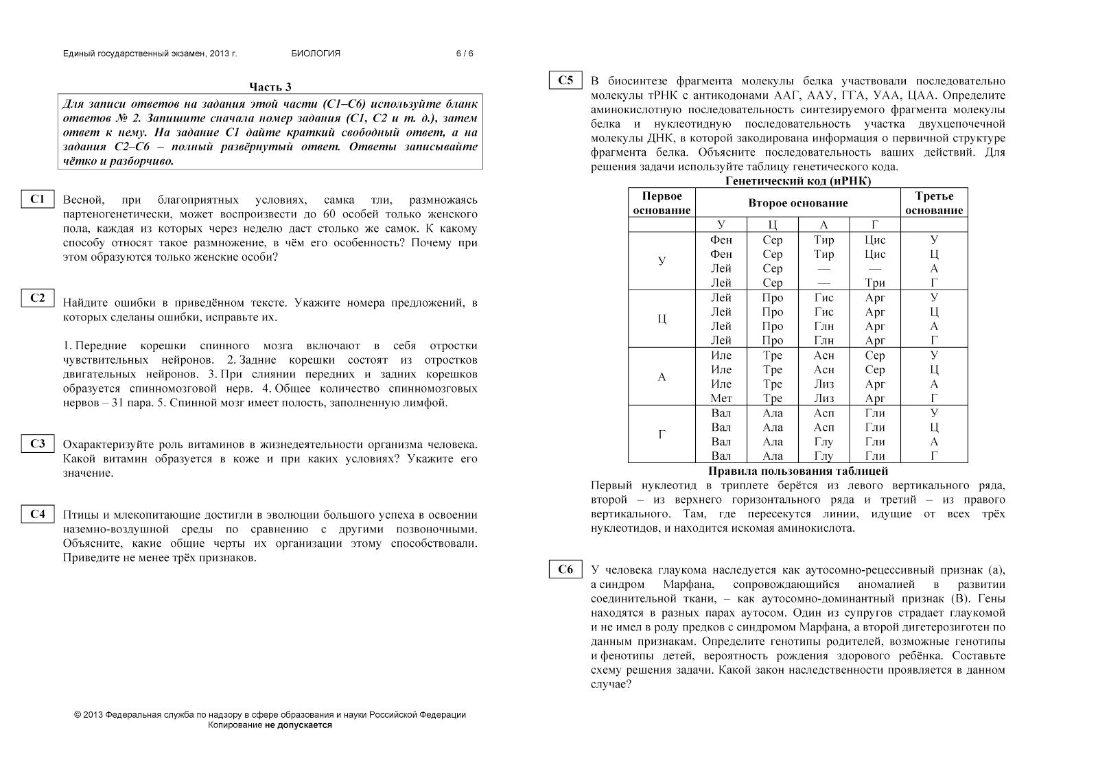 корешков биология таблица