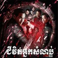 [ Movies ] ​ Chivet Nek Som Lab - Khmer Movies, - Movies, chinese movies, Short Movies