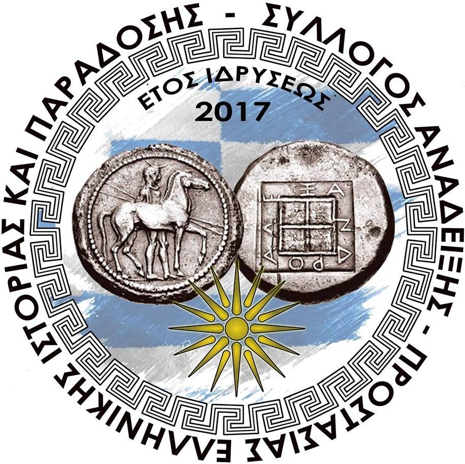 Συλλογος Αναδειξης - Προστασιας Ελληνικης Ιστοριας Και Παραδοσης