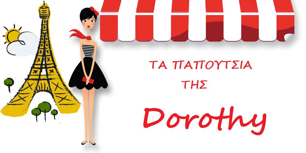 Τα παπουτσια της Dorothy