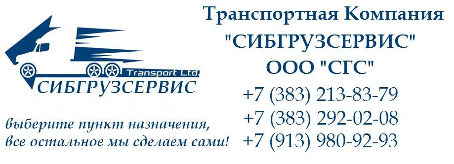 Перевозки, переезды Новосибирск