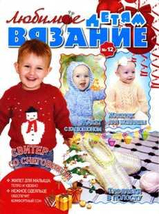 Любимое вязание детям № 12 2011