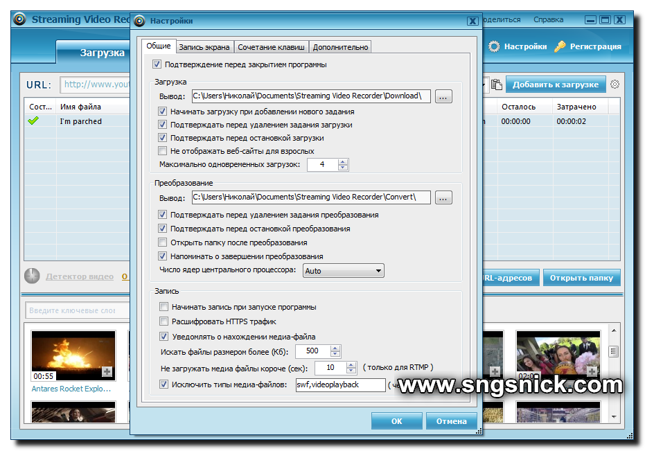 Streaming Video Recorder. Настройки
