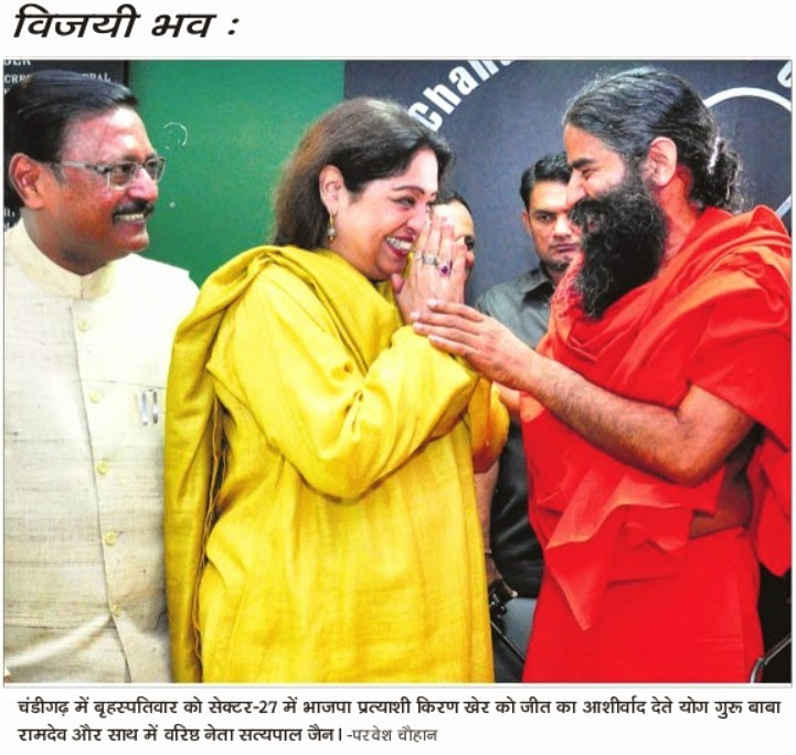 चंडीगढ़ के सेक्टर 27 में भाजपा प्रत्याशी किरण खेर को जीत का आशीर्वाद देते योग गुरु बाबा रामदेव और साथ में वरिष्ठ नेता सत्य पाल जैन