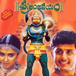 Hanumaan (2004) - Tamil Movie