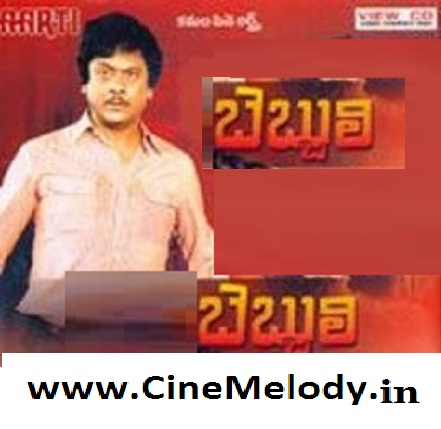 Bebbuli Telugu Mp3 Songs Free  Download 1980