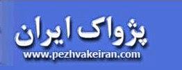 مقالات دکتر کریم قصیم در سایت پژواک ایران
