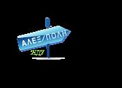ΑΛΕΞ/ΠΟΛΗ 2017