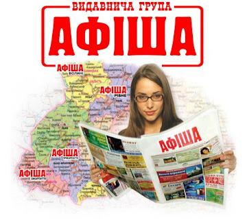 """САМЕ  НАЙВІДОМІША  НА  ЗАХОДІ  УКРАЇНИ  ГАЗЕТА  """"АФІША""""!!!(жми  на  фотобанер,відкриється  сайт)..."""