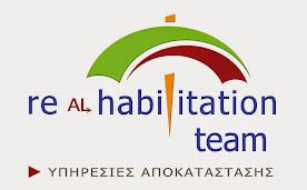 Ομάδα Αποκατάστασης - Rehabilitation team