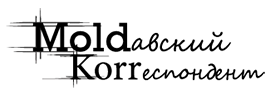 Молдавский Корреспондент