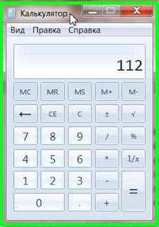 Калькулятор из набора Стандартные