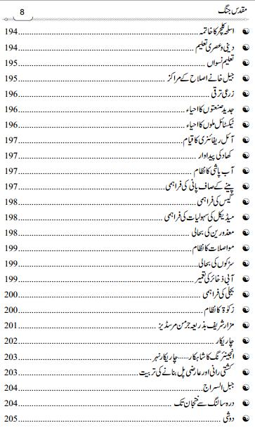 Muqaddas Jang by hayat Ullah book