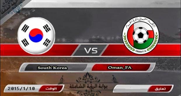 موعد مباراة عمان وكوريا الجنوبية الجمعة 9-1-2015 والقنوات المفتوحة الناقلة