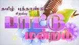 Paattu Mandram Raj TV