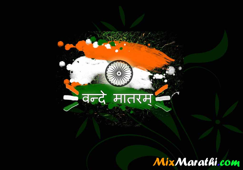 January Republic Day