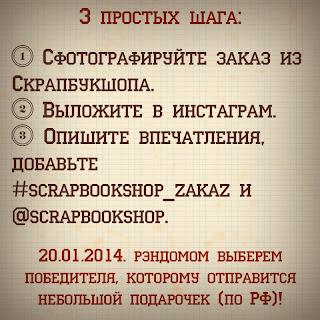 http://instagram.com/scrapbookshop#