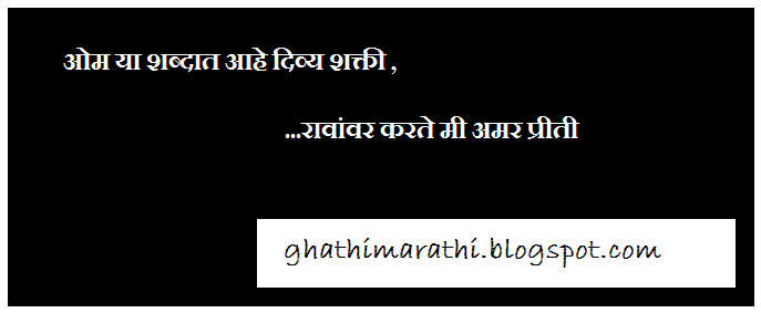 puneri marathi ukhane13