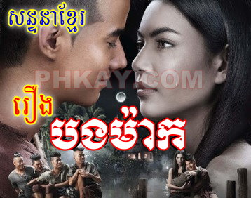 Full Movie Thai