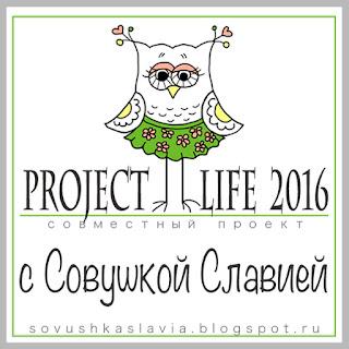 Проект Жизнь!